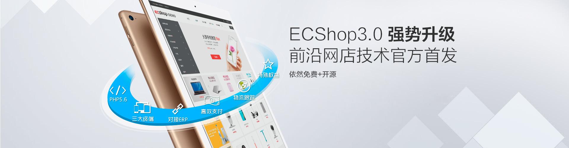电商传奇ECSHOP3正式发布牛掰十年的ECShop3.0回归作为